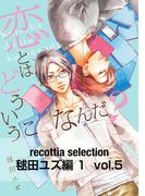 recottia selection 毬田ユズ編1 vol.5(B's-LOVEY COMICS)
