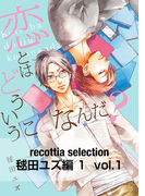 recottia selection 毬田ユズ編1 vol.1(B's-LOVEY COMICS)