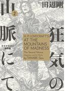 狂気の山脈にて 2 ラヴクラフト傑作集【電子特典付き】(ビームコミックス)