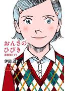 おんさのひびき 新装版 下(ビームコミックス)