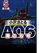 AO6 青の6号 5 総力編
