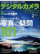 【期間限定価格】デジタルカメラマガジン 2017年2月号