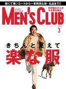 メンズクラブ 2017年3月号