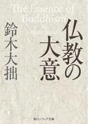 仏教の大意(角川ソフィア文庫)