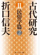 古代研究II 民俗学篇2(角川ソフィア文庫)