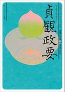 貞観政要 ビギナーズ・クラシックス 中国の古典(角川ソフィア文庫)