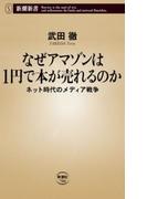 なぜアマゾンは1円で本が売れるのか―ネット時代のメディア戦争―(新潮新書)(新潮新書)