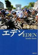 エデン(新潮文庫)(新潮文庫)