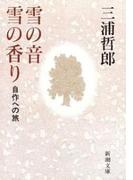 雪の音 雪の香り―自作への旅―(新潮文庫)(新潮文庫)