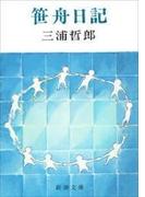 笹舟日記(新潮文庫)(新潮文庫)