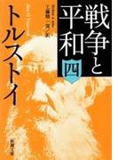 戦争と平和(四)(新潮文庫)(新潮文庫)