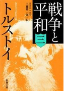 戦争と平和(三)(新潮文庫)(新潮文庫)