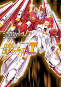 ガンダムビルドファイターズA-T(角川コミックス・エース)