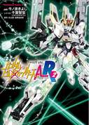 ガンダムビルドファイターズA-R(2)(角川コミックス・エース)