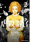 虐殺器官(2)(角川コミックス・エース)