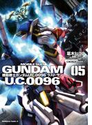機動戦士ガンダム U.C.0096 ラスト・サン(5)(角川コミックス・エース)