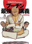 日本自立のためのプーチン最強講義(集英社インターナショナル)(集英社インターナショナル)