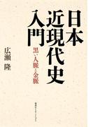 日本近現代史入門 黒い人脈と金脈(集英社インターナショナル)(集英社インターナショナル)