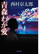 青森わが愛(角川文庫)