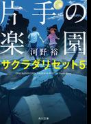 【期間限定価格】片手の楽園 サクラダリセット5(角川文庫)