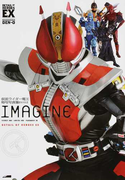 IMAGINE 仮面ライダー電王特写写真集 復刻版 (DETAIL OF HEROES EX)
