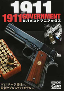 1911 GOVERNMENTガバメントマニアックス