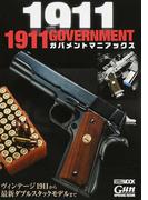 1911 GOVERNMENTガバメントマニアックス (ホビージャパンMOOK)(ホビージャパンMOOK)