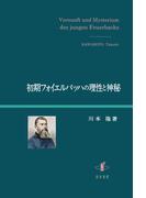 初期フォイエルバッハの理性と神秘