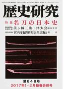歴史研究 第648号(2017年1・2月新春合併号) 特集名刀の日本史