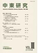 中東研究 No.528(2016年度VOL.3) 特集:移動する中東