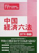 中国経済六法 2017年増補版