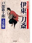 【全1-3セット】伊東一刀斎(光文社文庫)