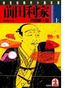 【全1-2セット】前田利家(光文社文庫)