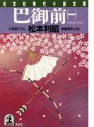【全1-3セット】巴御前(光文社文庫)