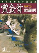 【全1-5セット】賞金首(光文社文庫)