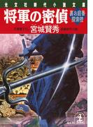 【全1-5セット】裏お庭番探索控(光文社文庫)