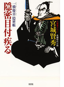 【全1-5セット】一橋慶喜隠密帳(光文社文庫)