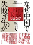 なぜ中国で失敗するのか―――チャイナ・リスクの本質を見抜け!