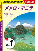 地球の歩き方 D27 フィリピン 2017-2018 【分冊】 1 メトロ・マニラ