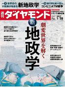 週刊ダイヤモンド 2017年1/28号 [雑誌]