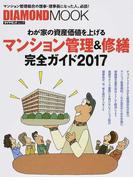 わが家の資産価値を上げるマンション管理&修繕完全ガイド 2017 (ダイヤモンドムック)(ダイヤモンドMOOK)