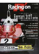Racing on Motorsport magazine 487 〈特集〉フェラーリ312Tシリーズ