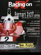 Racing on Motorsport magazine 487 〈特集〉フェラーリ312Tシリーズ (ニューズムック)