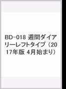 BD-018 週間ダイアリーレフトタイプ (2017年版 4月始まり)