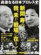 新間寿の我、未だ戦場に在り! 虎の巻 過激なる日本プロレス史
