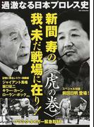 新間寿の我、未だ戦場に在り! 虎の巻 過激なる日本プロレス史 (DIA Collection)