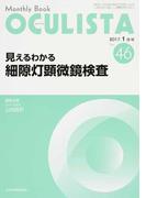OCULISTA Monthly Book No.46(2017.1月号) 見えるわかる細隙灯顕微鏡検査