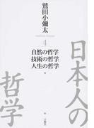 日本人の哲学 4 自然の哲学/技術の哲学/人生の哲学