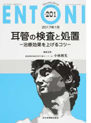 ENTONI Monthly Book No.201(2017年1月) 耳管の検査と処置