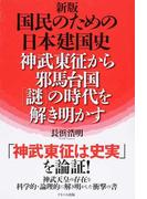 新版 国民のための日本建国史 神武東征から邪馬台国「謎」の時代を解き明かす